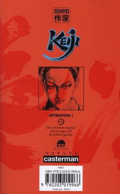 Dos Keiji tome 17