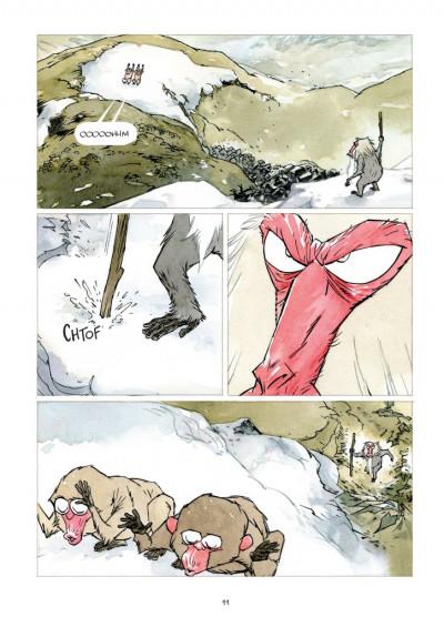 Page 5 Le crépuscule des idiots