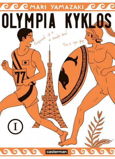 Couverture Olympia kyklos tome 1