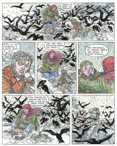 Page 3 bouche du diable