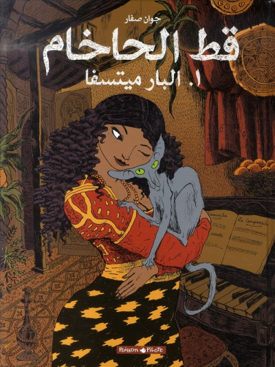 Couverture Le chat du rabbin tome 1 - la bar-mitsva, édition en arabe