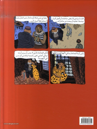 Dos Le chat du rabbin tome 1 - la bar-mitsva, édition en arabe