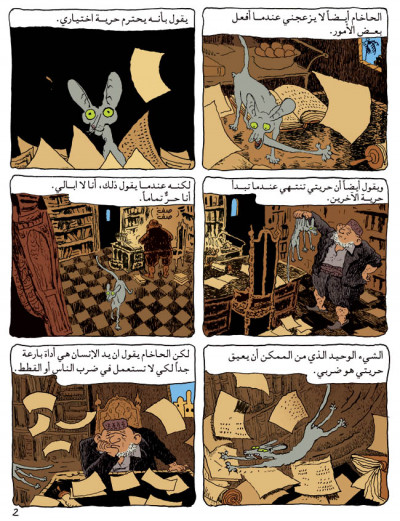 Page 2 Le chat du rabbin tome 1 - la bar-mitsva, édition en arabe