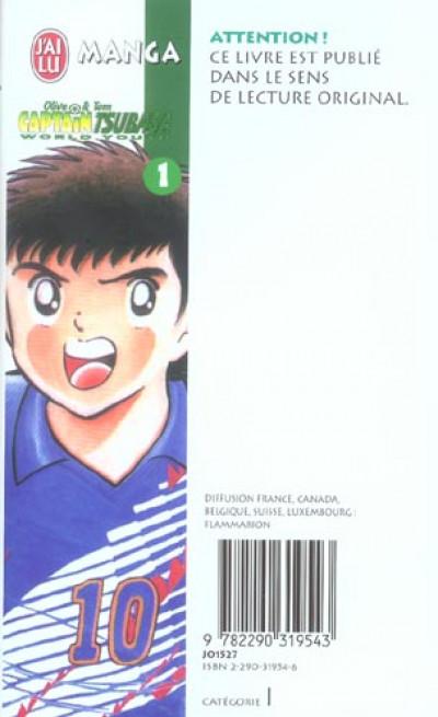 Dos olive et tom captain tsubasa world youth tome 1 - tsubasa ohzora : je vais bien