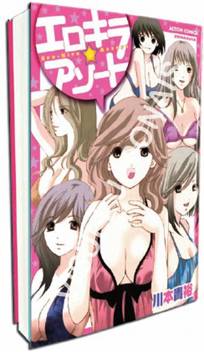 Couverture catch me tome 1