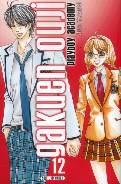 image de Gakuen Ouji - playboy academy tome 12
