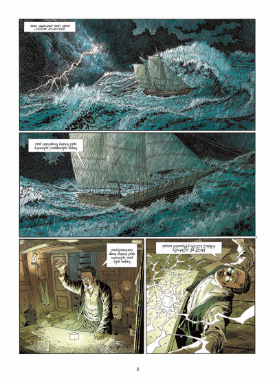 Page 3 Badlands Tome 1 - L'Enfant-hibou