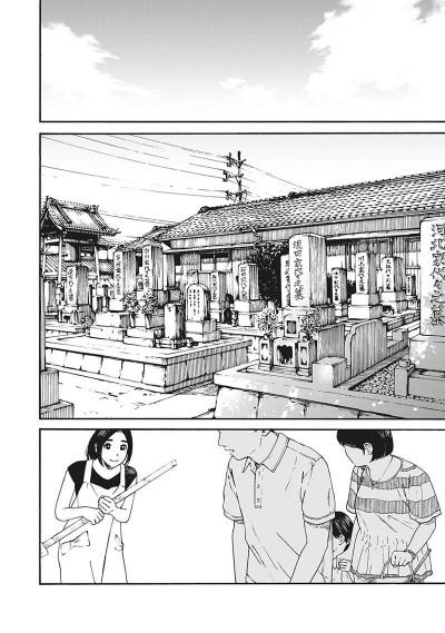 Page 6 La fille du temple aux chats tome 4