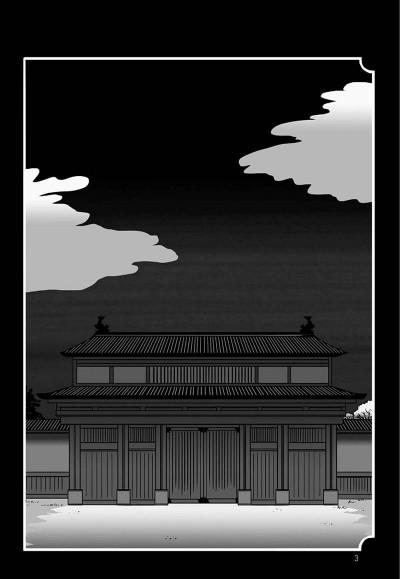 Page 4 Le voleur d'estampes tome 1