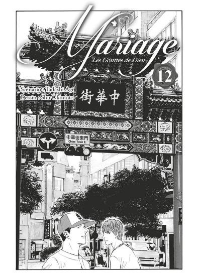 Page 2 Les gouttes de dieu - mariage tome 12