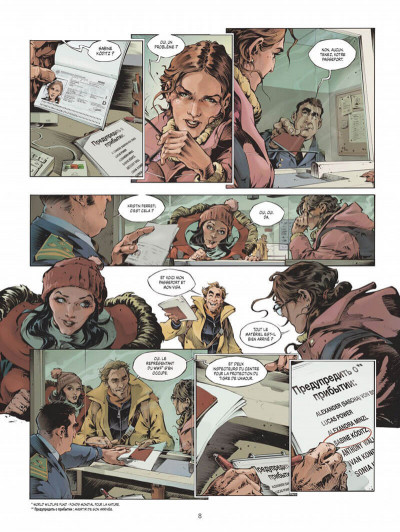 Page 8 Féroce tome 1