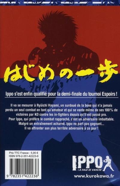Dos Ippo - saison 1 tome 7