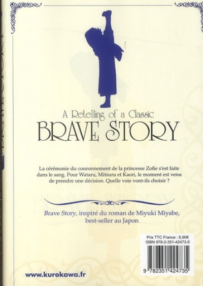 Dos brave story tome 17