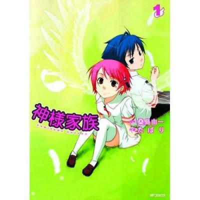 Couverture oh my god ! tome 1