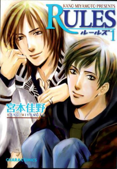 Couverture rules tome 1
