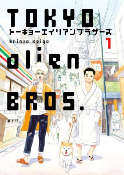 Couverture Tokyo alien bros. tome 1