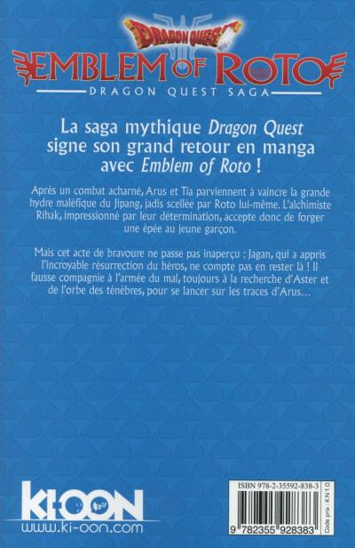 Dos Dragon Quest - Emblem of Roto tome 13