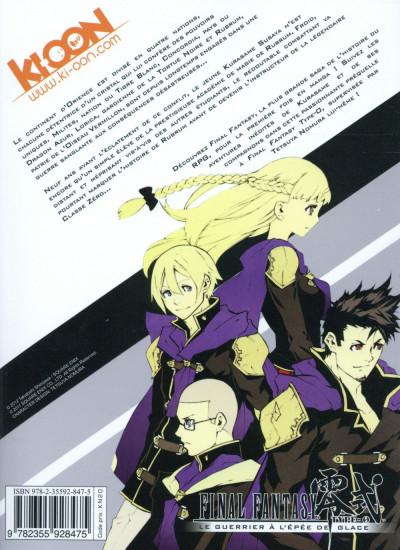 Dos Final Fantasy - Type 0 tome 1