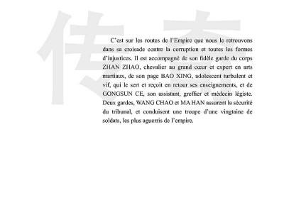 Page 4 juge bao tome 1 - le phoenix de jade