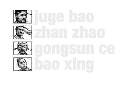Page 5 juge bao tome 1 - le phoenix de jade