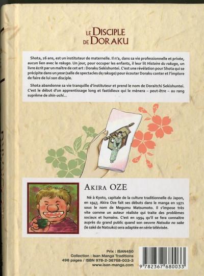 Dos Le Disciple de doraku tome 1