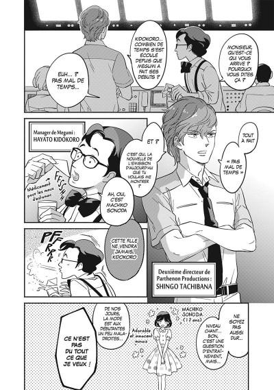 Page 7 Dans l'ombre de Creamy tome 1