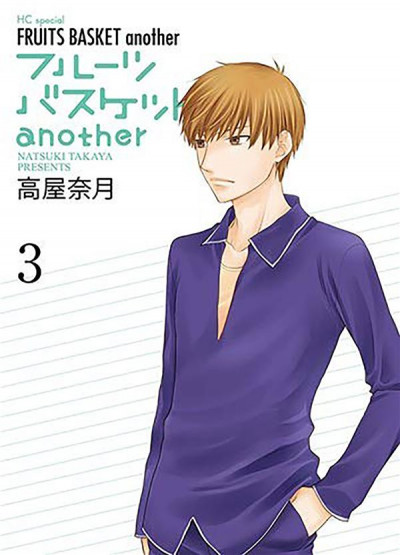 Couverture Fruits basket - another tome 3