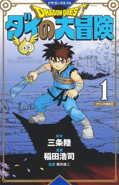 Couverture Dragon quest - the adventure of Dai tome 1