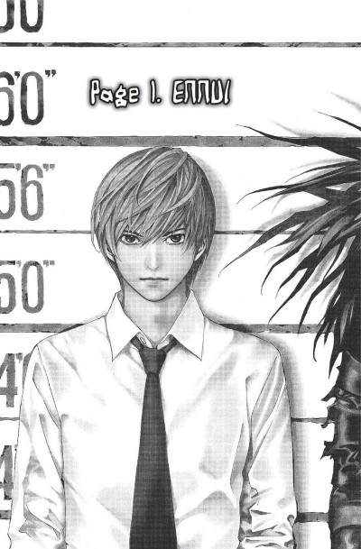 Page 7 death note tome 1