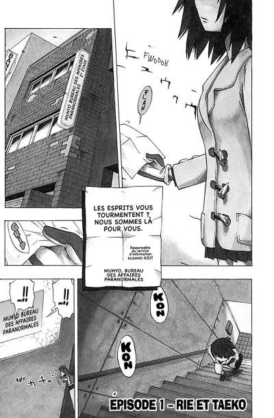 Page 4 muhyo et rôjî tome 1