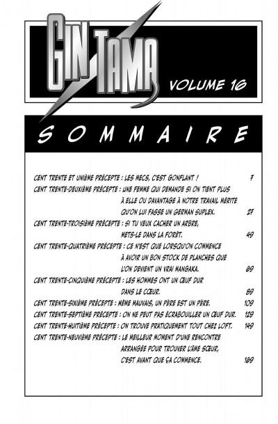 Page 6 gintama tome 16