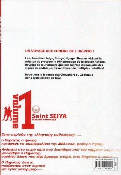 Dos saint Seiya - édition deluxe tome 1