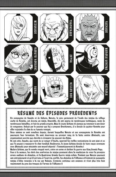 Page 5 Naruto tome 56