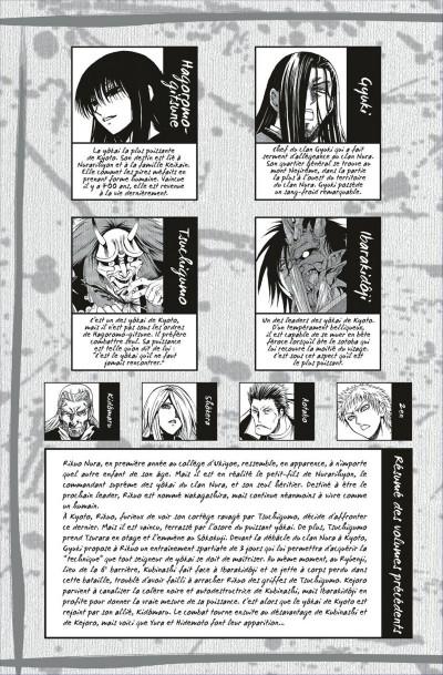 Page 5 Nura, le seigneur des yokai tome 13