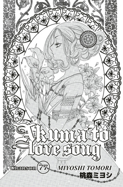 Page 5 akuma to love song tome 12