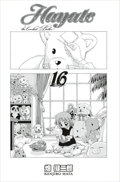 Page 3 Hayate the combat butler tome 16