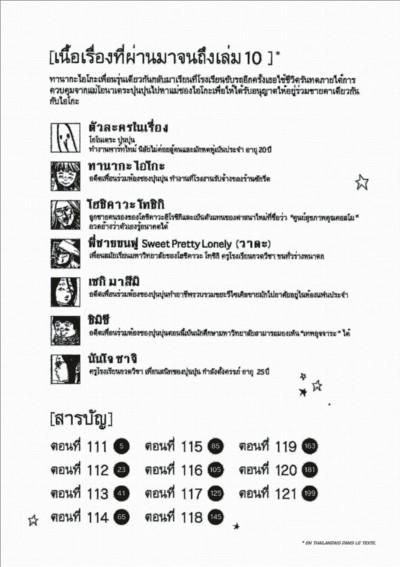 Page 4 Bonne nuit Punpun tome 11