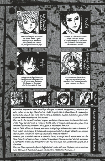 Page 5 Nura le seigneur des Yokai tome 22