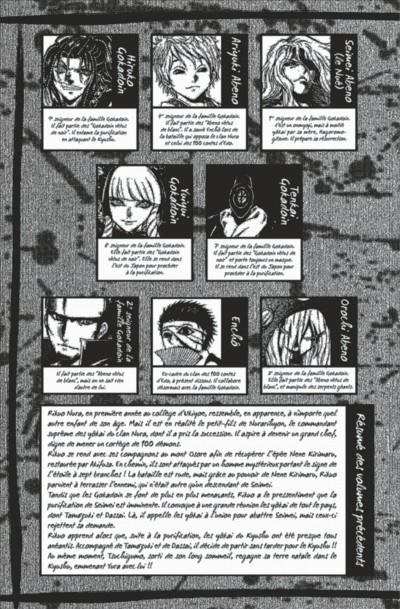 Page 5 Nura le seigneur des yôkai tome 23
