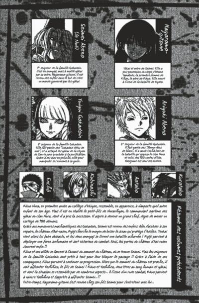 Page 5 Nura le seigneur des Yôkai tome 25
