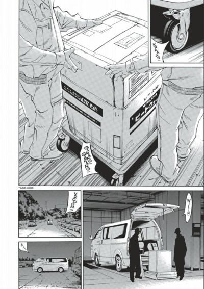 Page 8 Ushijima, l'usurier de l'ombre tome 33