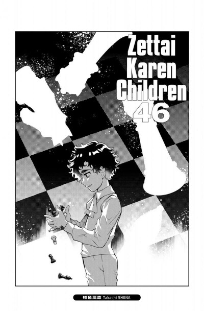 Page 3 Zettai karen children tome 46