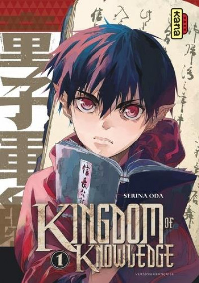 Couverture Kingdom of knowledge tome 1