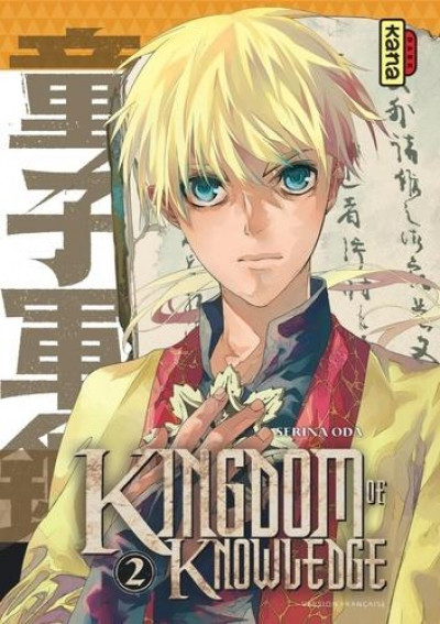 Couverture Kingdom of knowledge tome 2