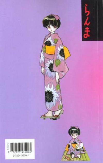 Dos ranma 1/2 tome 31 - la malédiction de la poupée
