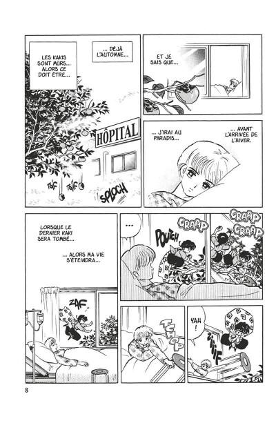 Page 7 ranma 1/2 tome 33 - les champignons magiques