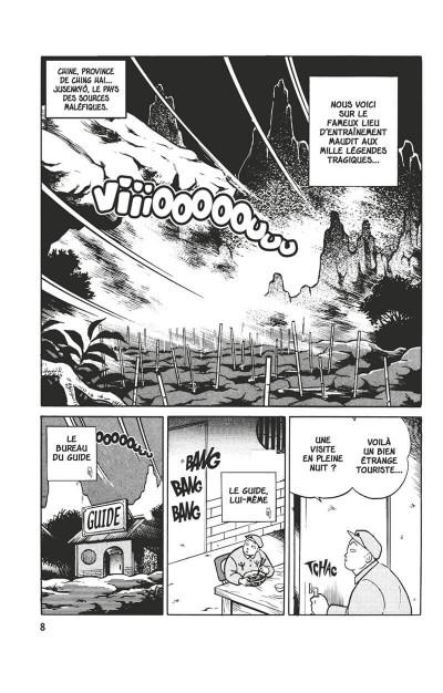 Page 6 ranma 1/2 tome 37 - l'assèchement des sources
