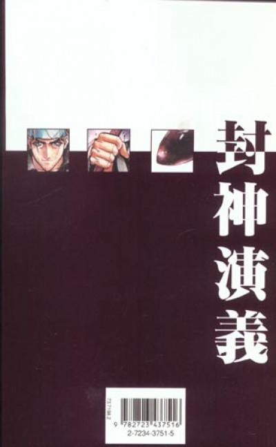 Dos hôshin l'investiture des dieux tome 4 - la rébellion du maréchal huang