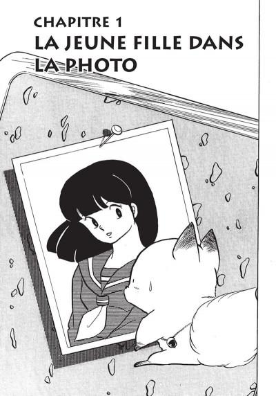 Page 4 urusei yatsura tome 16