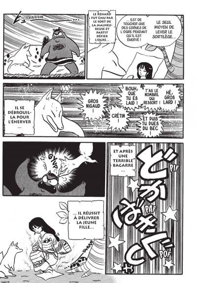Page 6 urusei yatsura tome 16